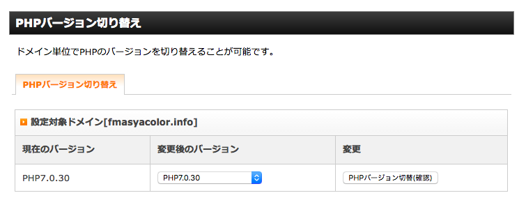 PHP切り替え
